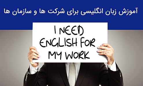 زبان انگلیسی برای شرکت ها