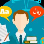 دوره مترجمی کاربردی