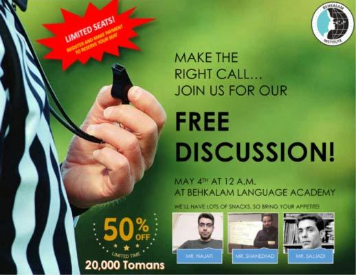 کلاس بحث آزاد