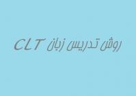 روش تدریس زبان CLT