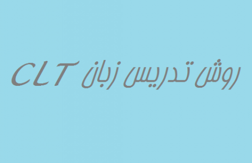 تدریس زبان clt