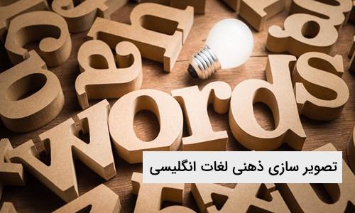 تصویر سازی ذهنی لغات انگلیسی