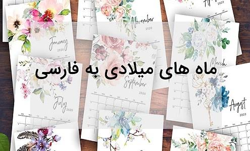 ماه های میلادی به فارسی
