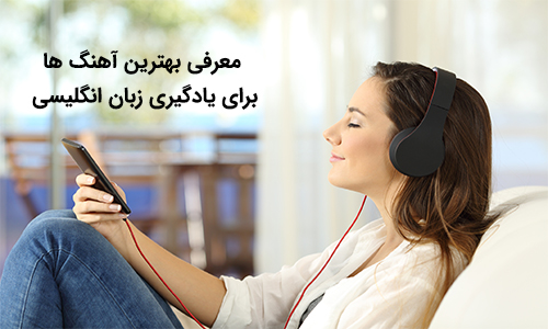 آهنگ برای یادگیری زبان