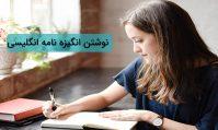 انگیزه نامه انگلیسی