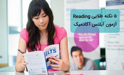 reading آزمون آیلتس