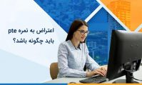 اعتراض به نمره PTE