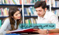 هزینه کلاس خصوصی زبان در منزل