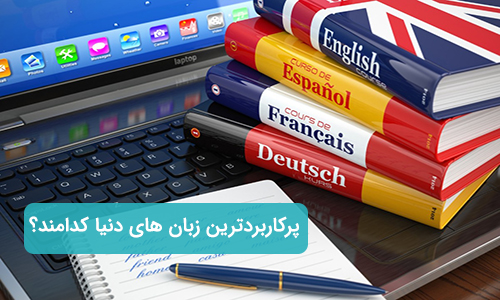 پرکاربردترین زبان های دنیا