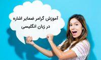 ضمایر اشاره در انگلیسی