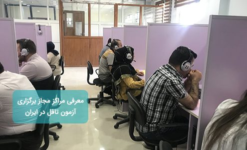 مراکز برگزاری تافل در ایران