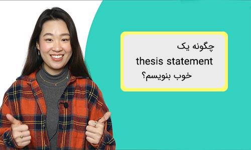 thesis statement چیست؟
