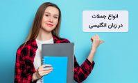 انواع جملات در زبان انگلیسی