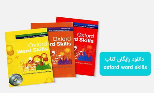 دانلود رایگان کتاب oxford word skills