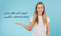 افعال عبارتی در انگلیسی