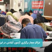 مراکز برگزاری آزمون آیلتس