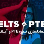 معادلسازی نمره آیلتس و pte