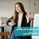 سلام کردن رسمی و غیر رسمی به زبان انگلیسی