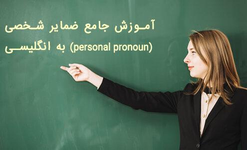 آموزش ضمایر فاعلی به انگلیسی
