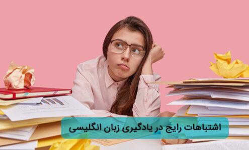 اشتباهات رایج در یادگیری زبان انگلیسی