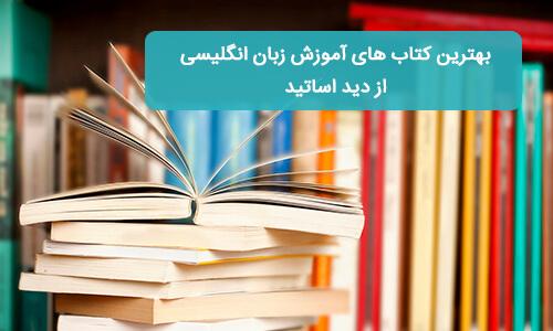 بهترین کتابهای زبان انگلیسی