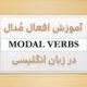 افعال modal در زبان انگلیسی