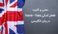 have و has در انگلیسی-min