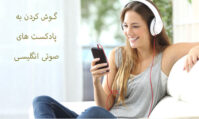 گوش کردن به پادکست های صوتی انگلیسی باید و نبایدهای یادگیری زبان انگلیسی برای مهاجرت
